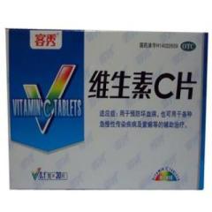 维生素C片(丽允坊)
