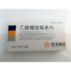 乙酰螺旋霉素片()