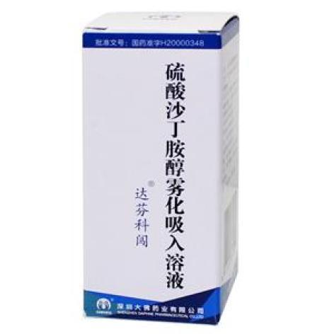 硫酸沙丁胺醇雾化吸入溶液(达芬科闯)包装主图
