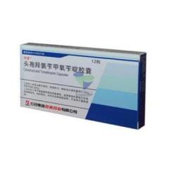 头孢羟氨苄甲氧苄啶胶囊(欧意)