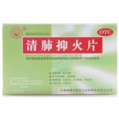 清肺抑火片(东方红)