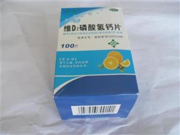 维D2磷酸氢钙片()包装主图