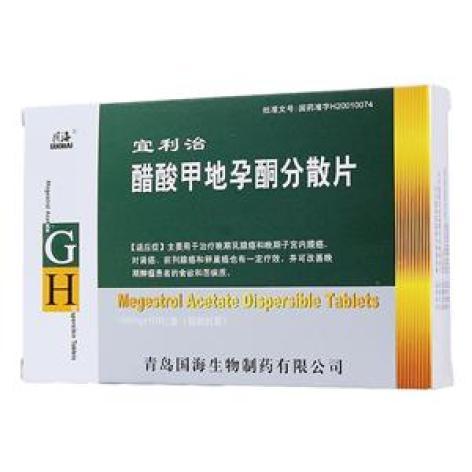 醋酸甲地孕酮分散片(宜利治)包装主图