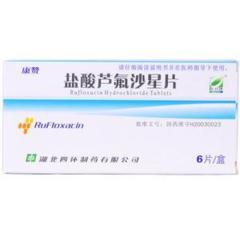 盐酸芦氟沙星片(康赞)