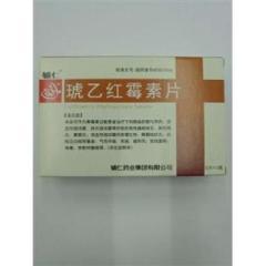 琥乙红霉素片(辅仁)