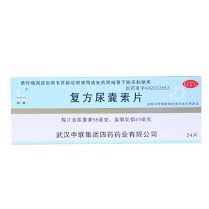 复方尿囊素片(胃特安)