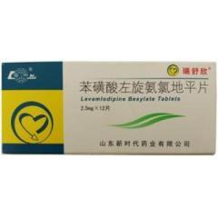 苯磺酸左旋氨氯地平片(瑞舒欣)