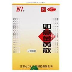 如意金黄散(707)