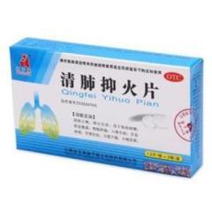 清肺抑火片(滇虹)