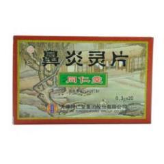 鼻炎灵片(同仁堂)