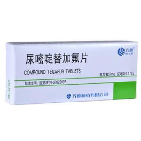 尿嘧啶替加氟片(齐鲁)包装主图
