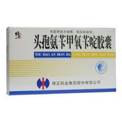 头孢氨苄甲氧苄啶胶囊(修正)