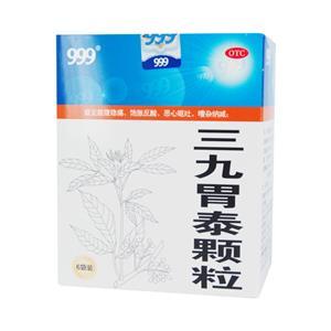 三九胃泰顆粒(999)