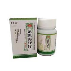 龙胆泻肝片(禾邦)