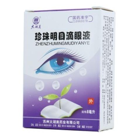 珍珠明目滴眼液(太湖美)包装主图