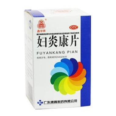 妇炎康片(鑫字牌)