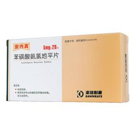 苯磺酸氨氯地平片(安内真)包装主图