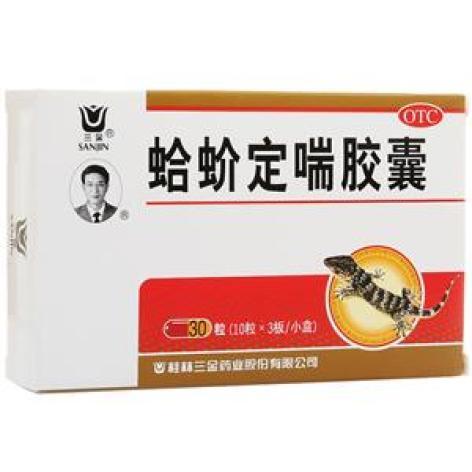 蛤蚧定喘胶囊(三金)包装主图