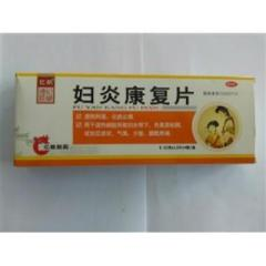 妇炎康复片(天康)