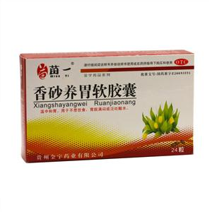 香砂养胃软胶囊(苗一)