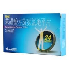 苯磺酸左旋氨氯地平片(欣他)