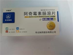 阿奇霉素肠溶片(华必达)