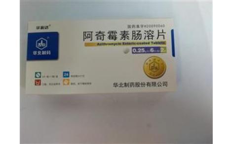 阿奇霉素肠溶片(华必达)主图