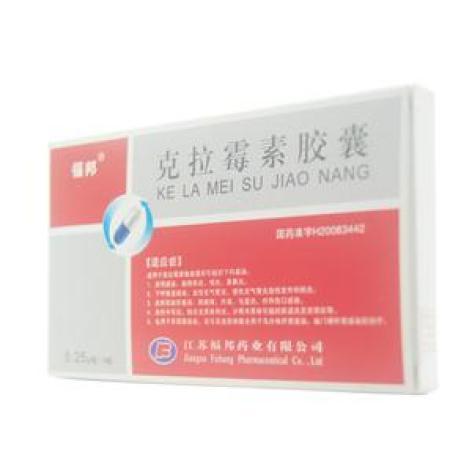 克拉霉素胶囊(药芝林)包装主图