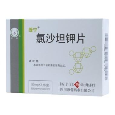 氯沙坦钾片(缓宁)