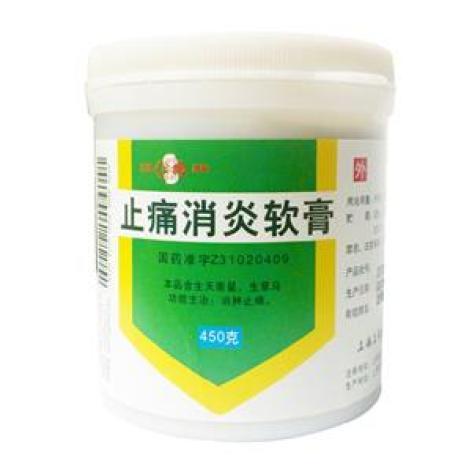 止痛消炎软膏(上海上锦)包装主图