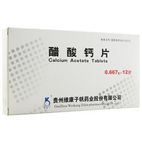 醋酸钙片(维康)包装主图