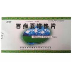 百癣夏塔热片(奇康)