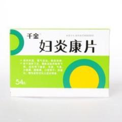 妇炎康片(湘泉)