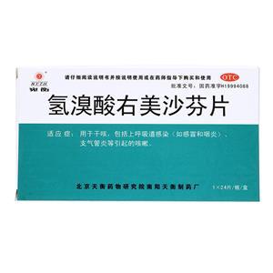 氢溴酸右美沙芬片(宛衡)