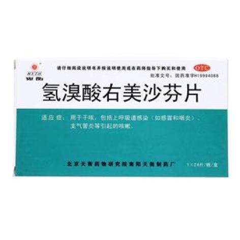 氢溴酸右美沙芬片(宛衡)包装主图
