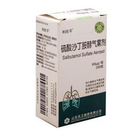 硫酸沙丁胺醇吸入气雾剂(利欣平)包装主图
