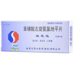苯磺酸左旋氨氯地平片(施慧達)