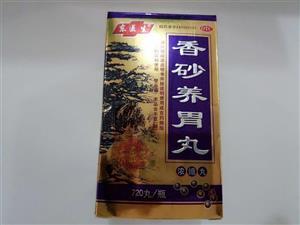 香砂养胃丸(济药)