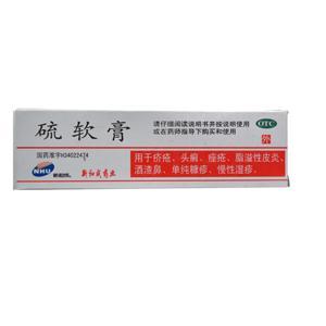 硫软膏(新和成)