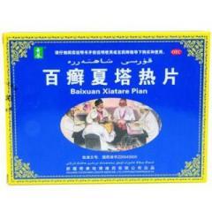 百癣夏塔热片(奇康哈博)