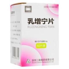 乳增宁片(大鹏)