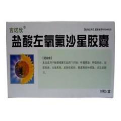 盐酸左氧氟沙星胶囊(宁新宝)