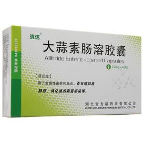大蒜素腸溶膠囊(清達)包裝主圖