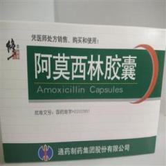 阿莫西林胶囊(修正)
