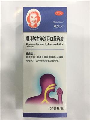 氫溴酸右美沙芬口服溶液(瑞宜)