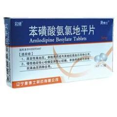 苯磺酸氨氯地平片(会康)