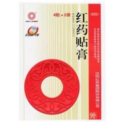 红药贴膏(沈阳红药集团)