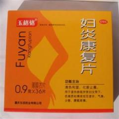 妇炎康复片(玉格格)