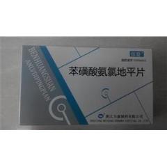 苯磺酸氨氯地平片(恒爱)