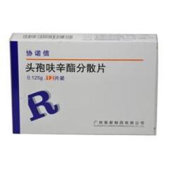 头孢呋辛酯分散片(协诺信)